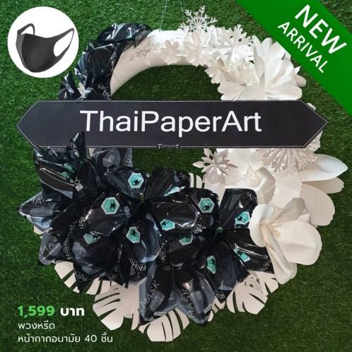 พวงหรีด ดอกไม้กระดาษ หน้ากากอนามัย หน้ากากผ้า 40 ชิ้น