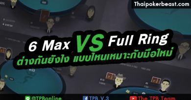 6max vs full ring
