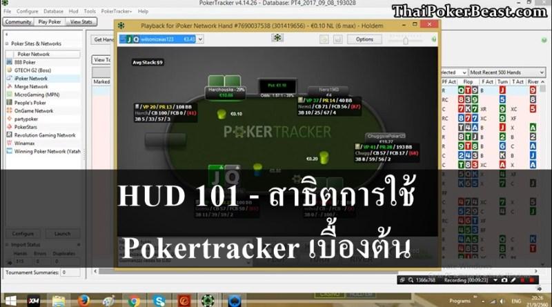 สาธิตการใช้ Pokertracker เบื้องต้น