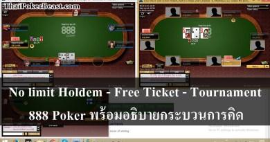 Free Ticket - Tournament 888 Poker