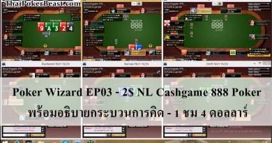 Poker Wizard EP03 - $2 NL Cashgame - 888Poker