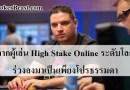 จากผู้เล่น High Stake Online ระดับโลก ร่วงลงมาเป็นเพียงโปรธรรมดา