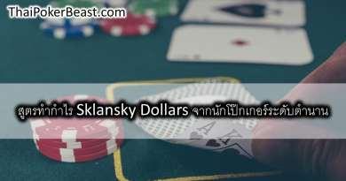 สูตรทำกำไร Sklansky Dollars