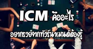 ICM คืออะไร