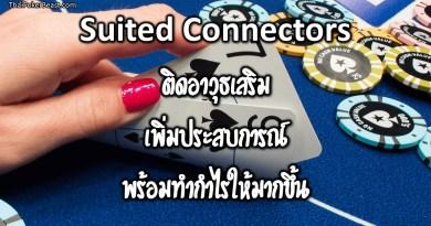 Suited Connectors