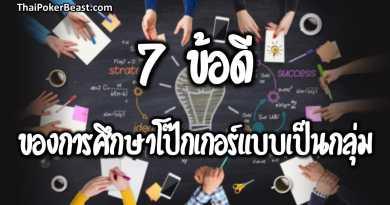 7 ข้อดีของการศึกษาโป๊กเกอร์แบบเป็นกลุ่ม