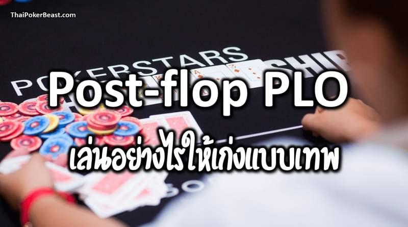 Post-flop PLO เล่นอย่างไรให้เก่งแบบเทพ