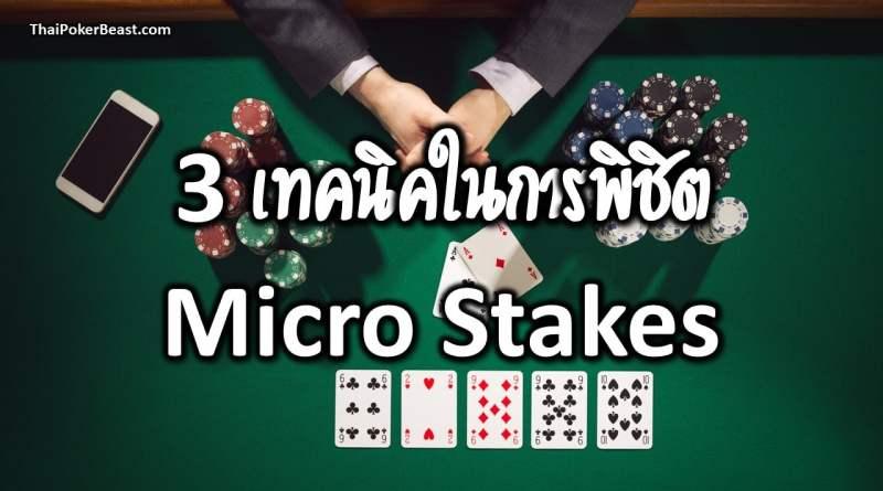 3 เทคนิคพิชิต Micro Stakes Cash Game