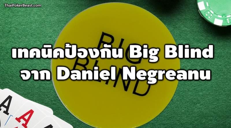 เทคนิคป้องกัน Big Blind จาก Daniel Negreanu