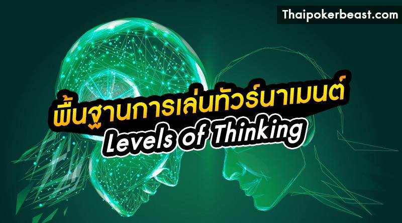 level of thinking