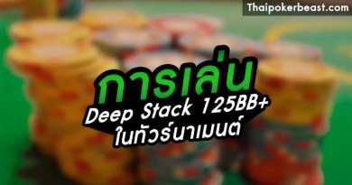 การเล่น Deep Stackในทัวร์นาเมนต์