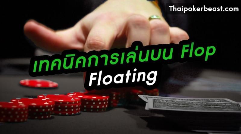 เทคนิคการเล่นบน Flop – Floating