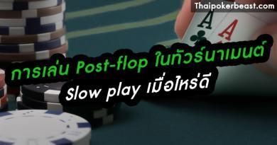 Post-flop ในทัวร์นาเมนต์ – Slow Play เมื่อไหร่ดี