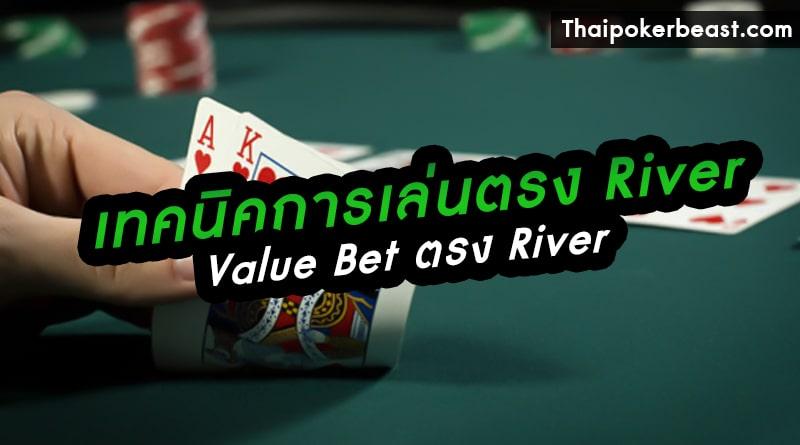 Value Bet ตรง River