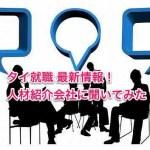 タイ就職がしたい人へ。日本人がタイで働くための最新事情を人材紹介会社に聞いてきましたよ!