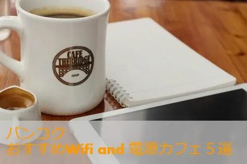 バンコクのスクンビット沿い。駅近wifi and 電源カフェ、おすすめ5選!!