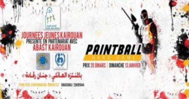 """لعبة """"paintball"""" من أجل شباب القيروان"""