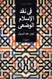 """""""في نقد الاسلام الوضعي"""" ايمن عبدالرسول"""