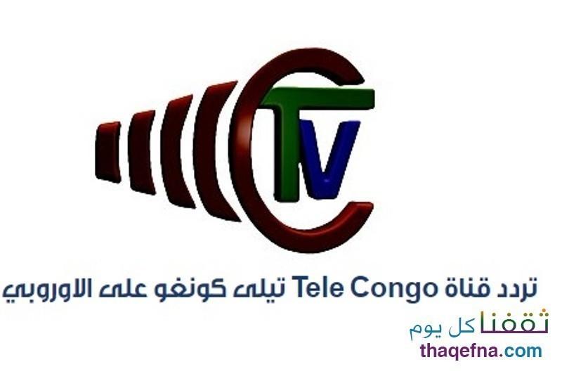 تردد قناة تيلي كونغو Tele Congo القناة الناقلة لبطولة كأس