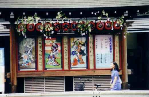 1999 Japan -Tokyo - Scans 014