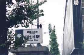 1999 Japan -Tokyo - Scans 030