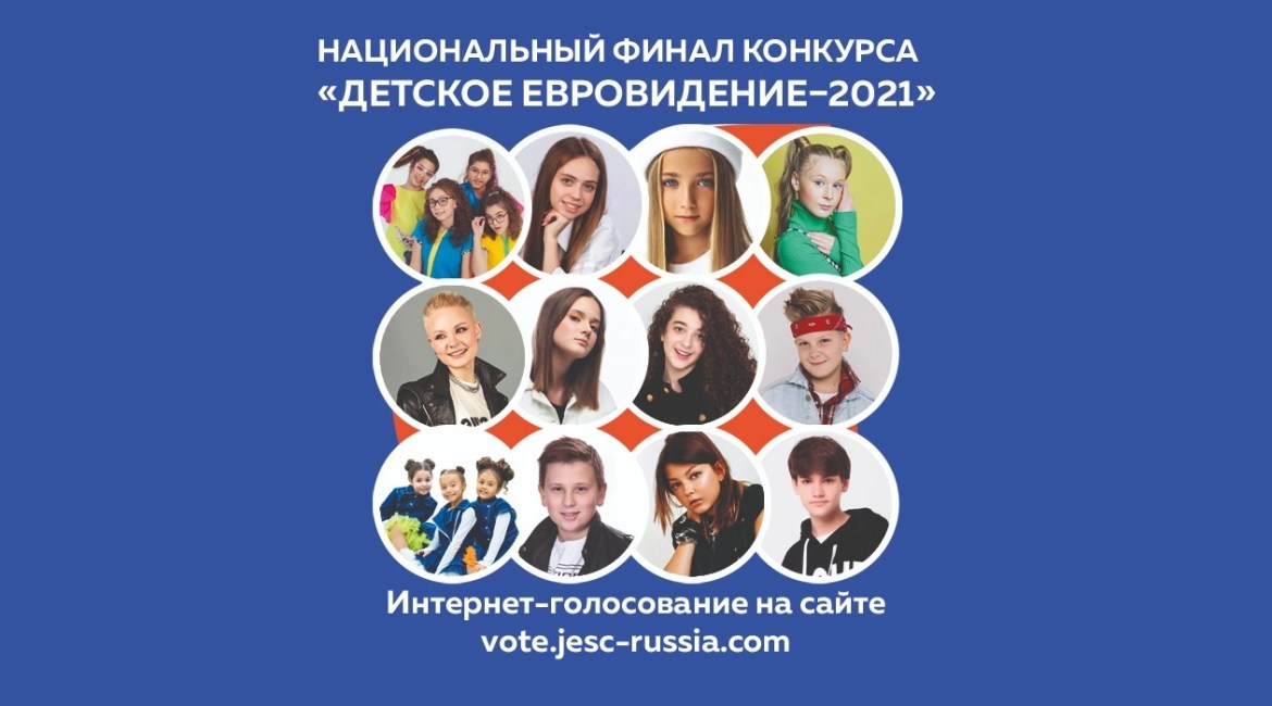 🇷🇺 12 finalists for Russia's 2021 Junior Eurovision National Final revealed