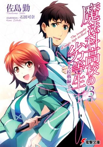 No light novel epub mahouka download rettousei koukou