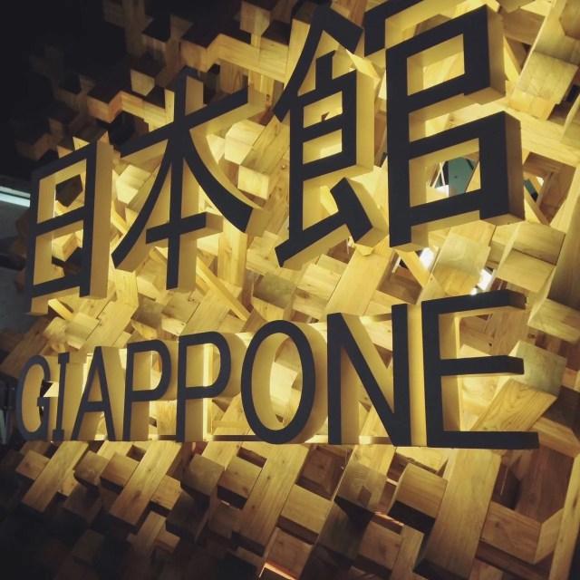 INGRIDESIGN EXPO milan 2015 japan pavilion