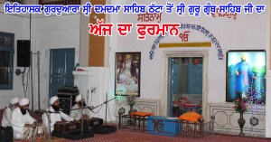 Today's Hukamnama from Gurdwara Damdama Sahib Thatta-24.06.2017