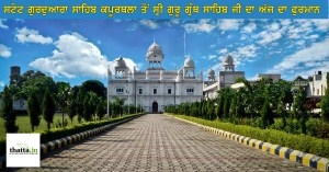 Today's Hukamnama from State Gurdwara Sahib Kapurthala