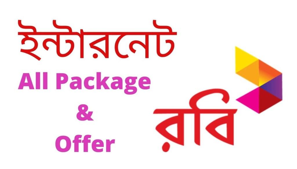 Robi internet offer 2121, রবি ইন্টারনেট অফার ২১২১ and all Robi internet package details for you