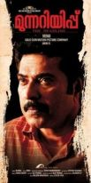 Munnariyippu, film