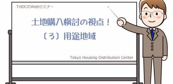土地購入の視点〔3〕用途地域