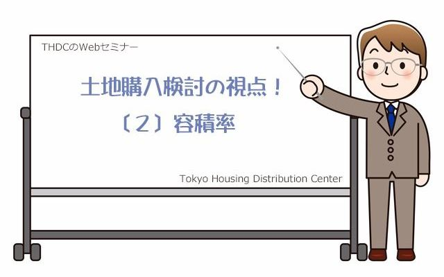 土地購入検討の視点〔2〕容積率