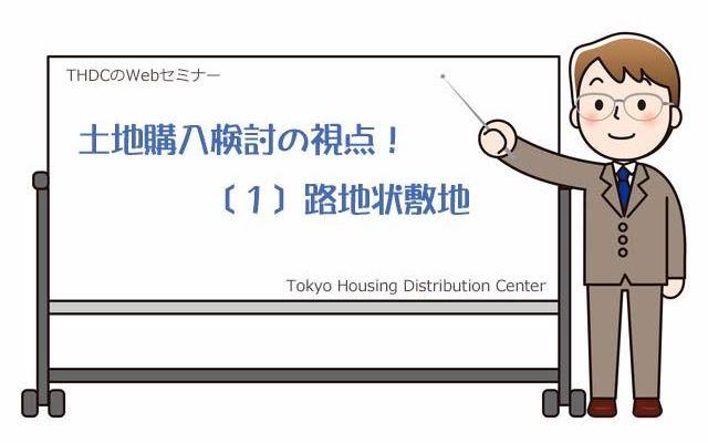 土地購入検討の視点!〔1〕路地状敷地