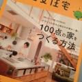 Amazonパントリーと suumo 注文住宅の雑誌の関係