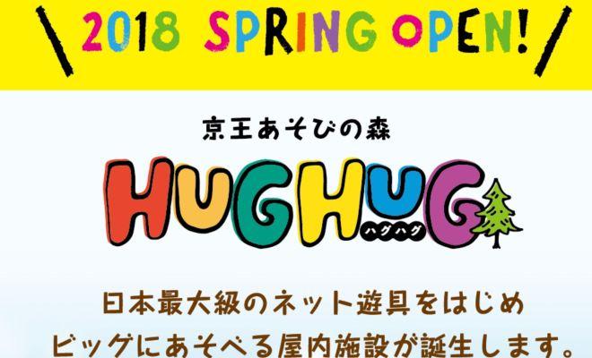 京王あそびの森 HUGHUG <ハグハグ>OPEN