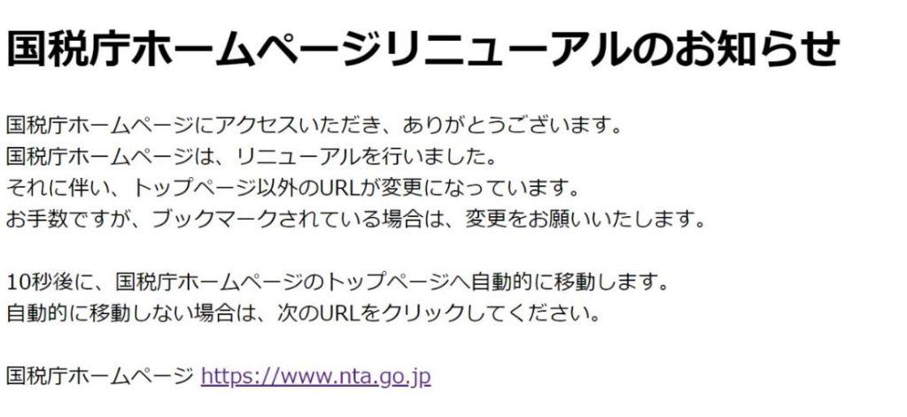 国税庁webリニューアル
