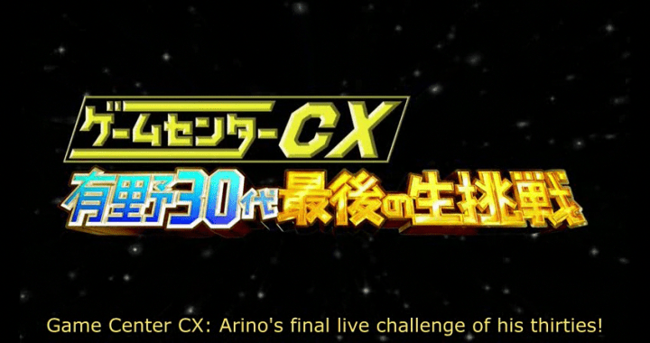 Game Center CX - LE5 - Pilotwings (Arino's 40th Birthday Live Compilation).avi-00.02.22.176-#1