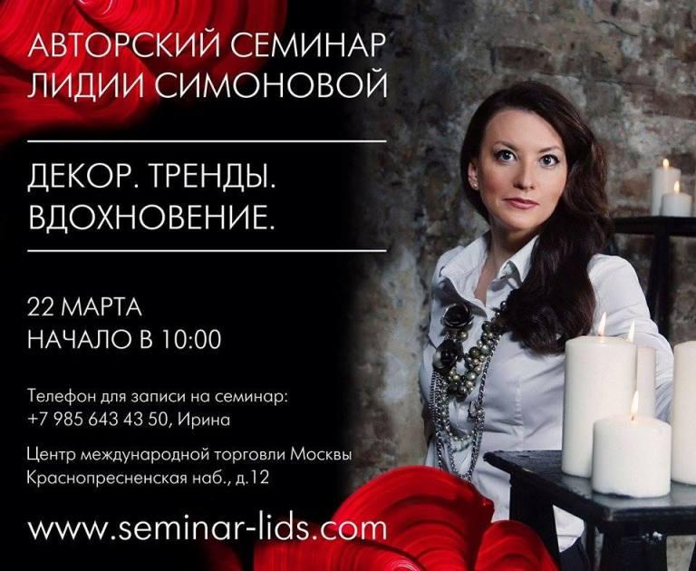 Авторский семинар от LID'S EVENTHOUSE