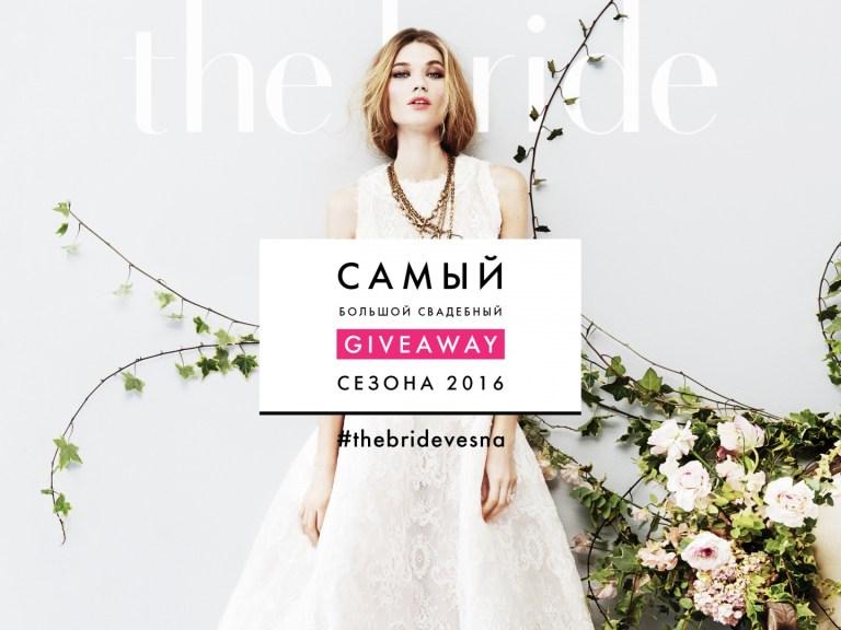 Самый масштабный свадебный giveaway сезона #thebridevesna