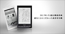 New 3G-equipped Sony Reader Shows up in Japan e-Reading Hardware