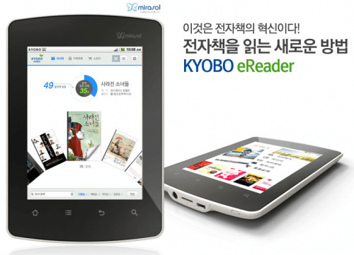 First Mirasol eReader Launches in South Korea e-Reading Hardware
