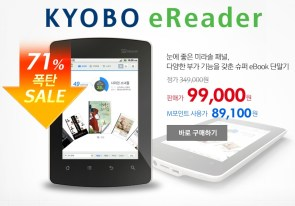 Kyobo Mirasol eReader Now on Clearance - 71% Off e-Reading Hardware