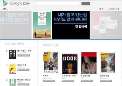 Google eBookstore Launches in South Korea e-Reading Hardware eBookstore