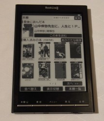 BookLive to Launch Lideo eReader in Japan Next Month e-Reading Hardware