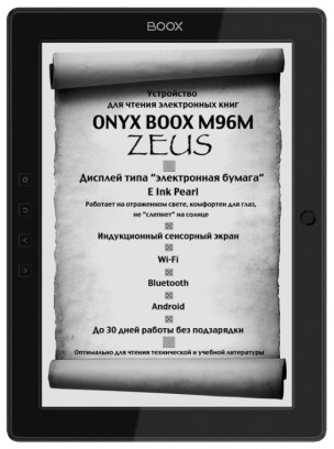 """Onyx Launches a 9.7"""" E-ink Android Tablet in Russia e-Reading Hardware"""