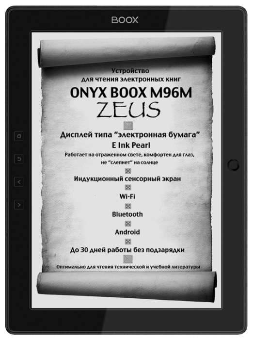 "Onyx Launches a 9.7"" E-ink Android Tablet in Russia e-Reading Hardware"