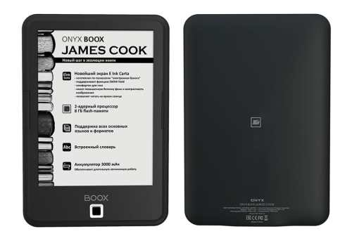Onyx Boox James Cook - Carta E-ink Screen, Android 4.2, $91 e-Reading Hardware