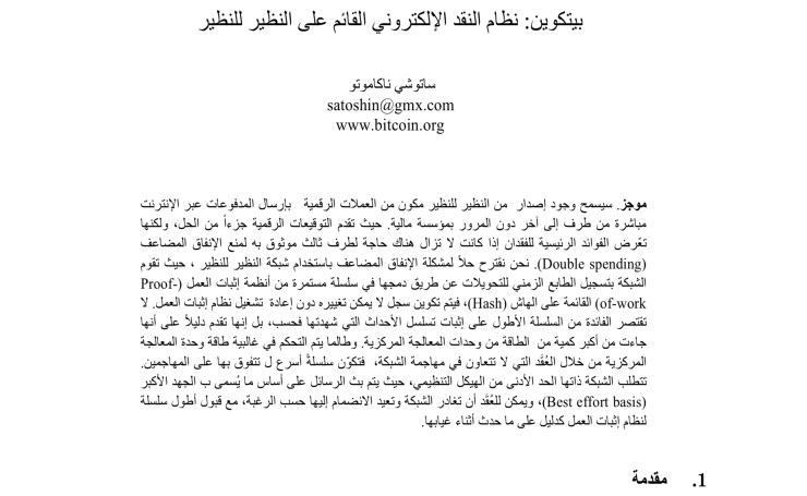 Satoshi's Bitcoin Whitepaper Is Now Available in Arabic and Hindi